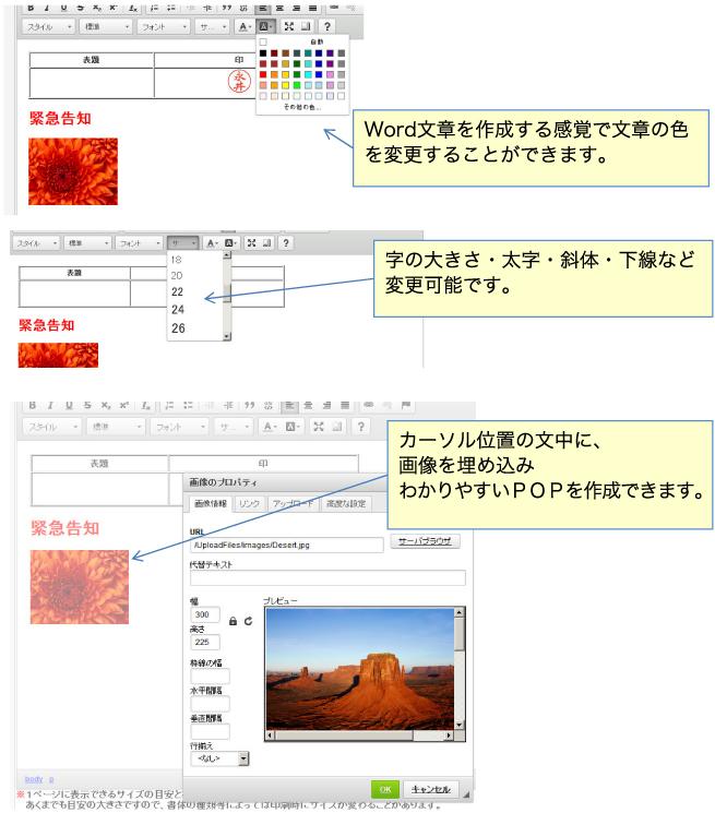 POINT2 文字だけで解りにくい情報も、絵や表で「伝わる情報」が作れます。