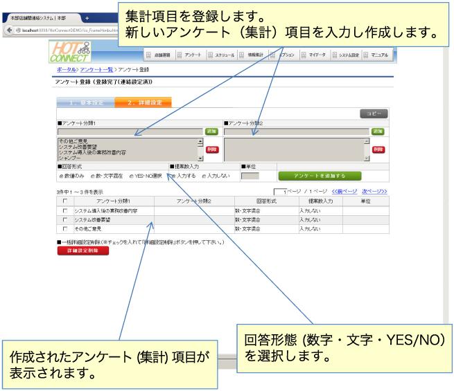POINT3 アンケート作成・集計が簡単にできます。