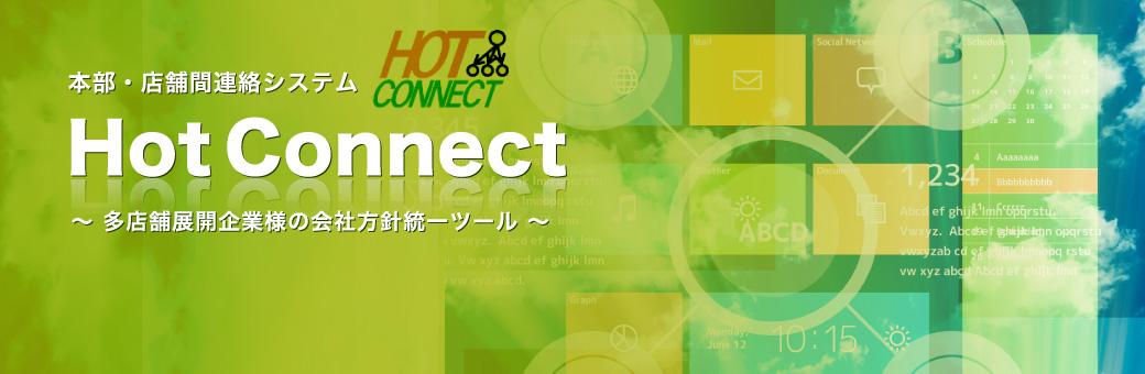 本部・店舗間連絡システム HotConnect