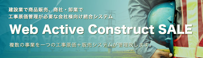 Web Active Construct SALE